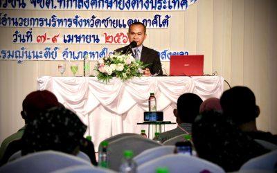 ศอ.บต.จัดกิจกรรมสานสัมพันธ์นักศึกษาไทย จชต.ในต่างประเทศและองค์การระหว่างประเทศ กำหนดแนวทางการส่งเสริมอาชีพแก่ผู้สำเร็จการศึกษาจากต่างประเทศ เพื่อสร้างรายได้ในการมีงานทำ